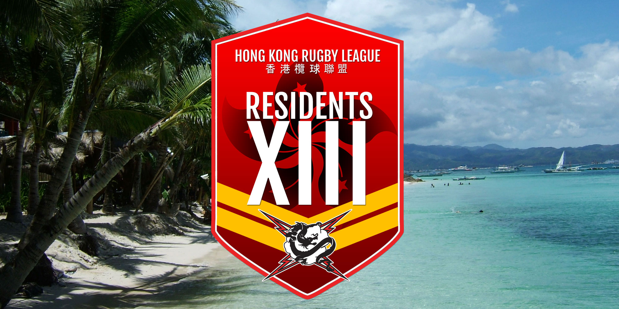HKRL Residents XIII to tour the Philippines